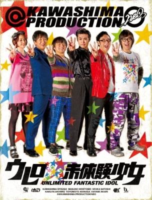 Urero Mitaiken Shoujo (2014) poster
