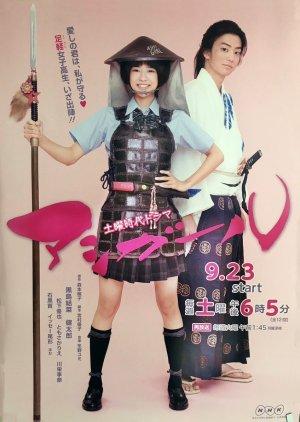 Ashi Girl (2017) poster