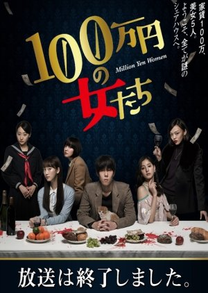 100-manen no Onna-tachi (2017) poster