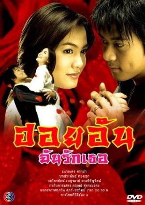 Hoi Un Chun Ruk Tur (2005) poster