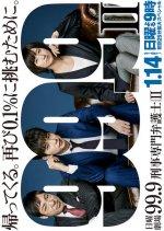 99.9: Keiji Senmon Bengoshi - Season II