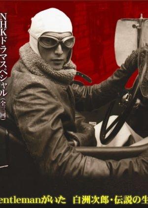 Jiro Shirasu (2009) poster