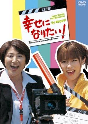 Shiawase ni Naritai! (2005) poster