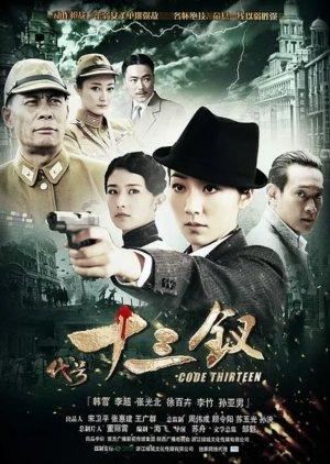 Code Thirteen (2012) poster