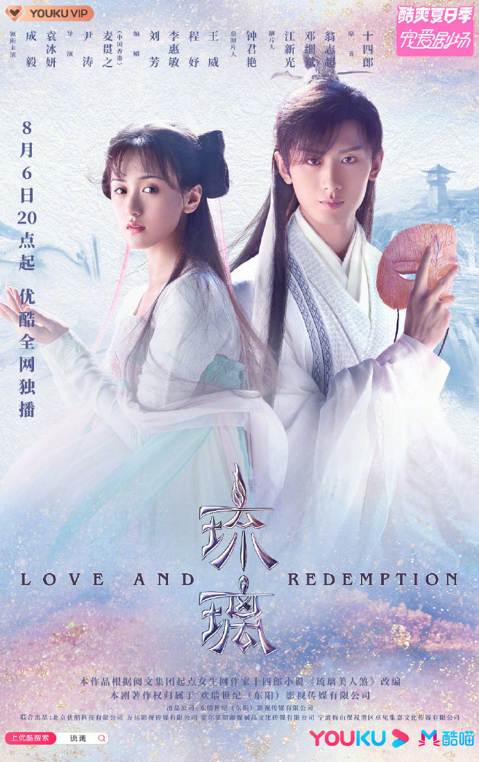 image poster from imdb - ​Love and Redemption (2020)