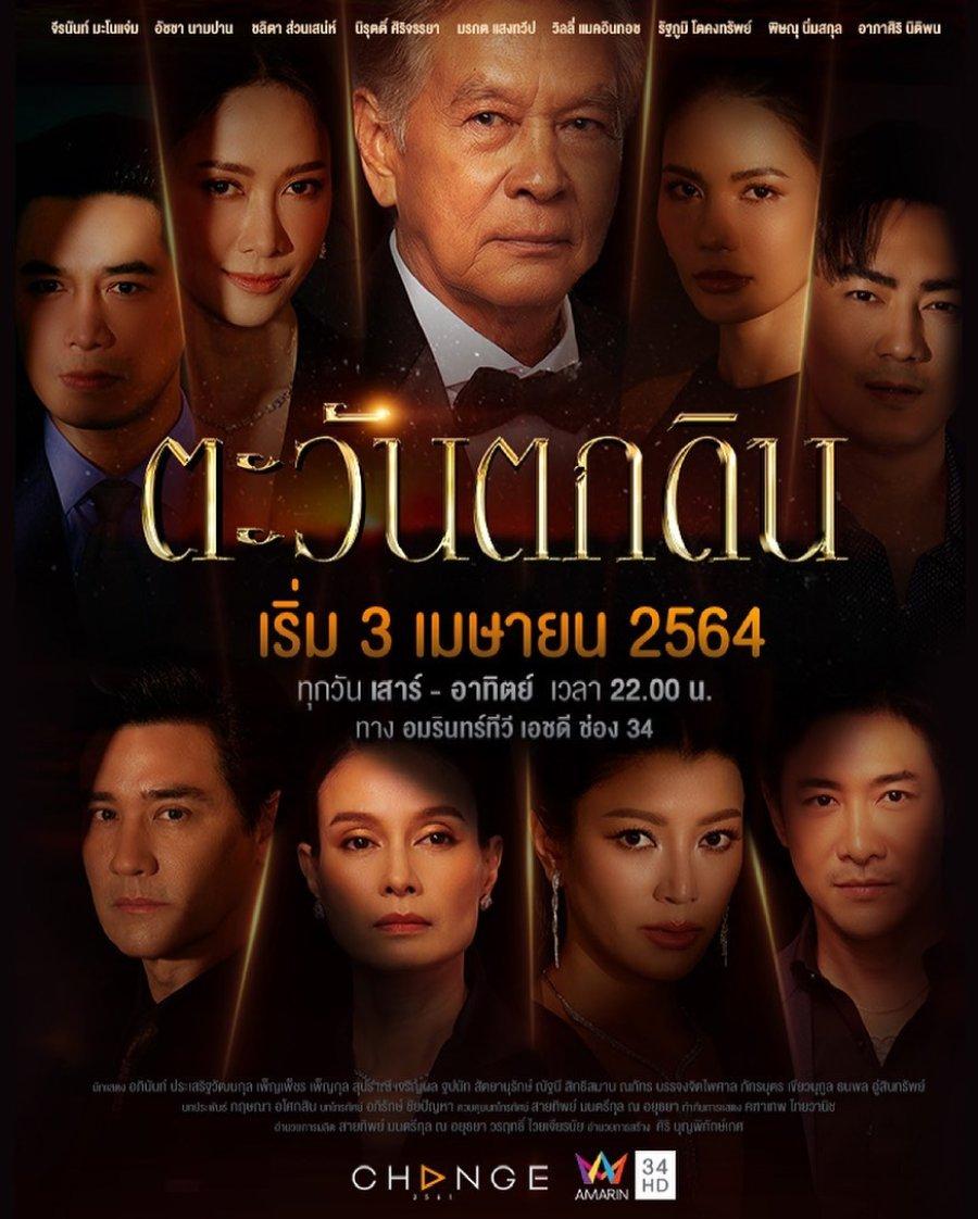 Ej7mz 4f - Безумие человеческих амбиций ✦ 2021 ✦ Таиланд