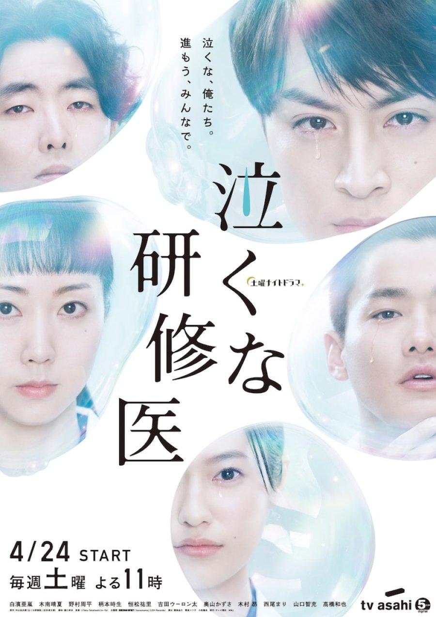 EjQn0 4f - Не плачьте, доктор-стажер ✦ 2021 ✦ Япония