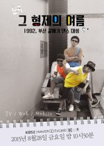 Drama Special Season 6: The Brother's Summer (2015) photo