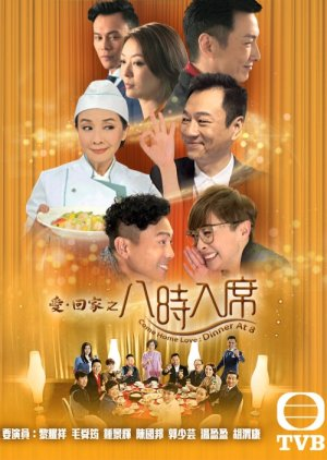 Come Home Love: Dinner At 8 (2016) poster