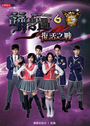 The M Riders 6