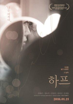 Half (2016) poster