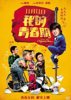 My Original Dream (2015) poster