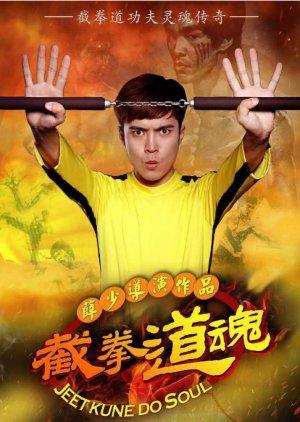 Jeet Kune Do Soul (2016) poster