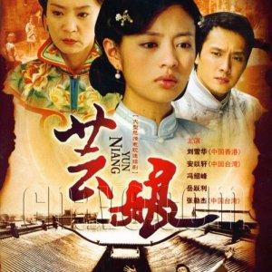 Yun Niang (2008) photo