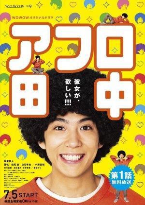 Afro Tanaka (2019) poster