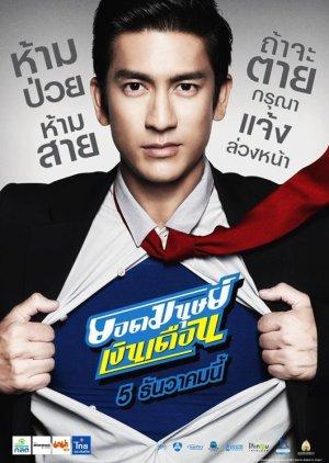 Super Salaryman (2012) poster