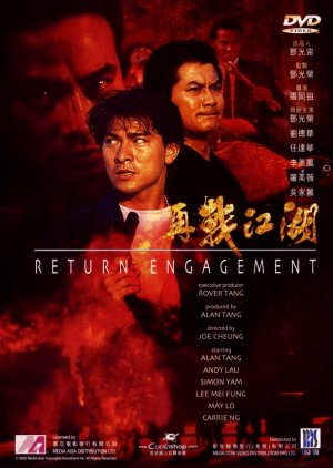 Return Engagement (1990) poster