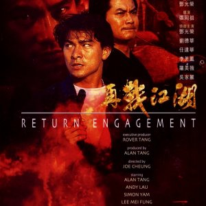Return Engagement (1990) photo