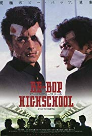 Be-Bop High School (1985) poster