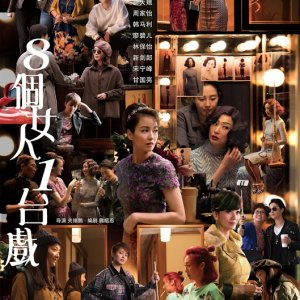 Eight Women One Stage Play (2019) photo