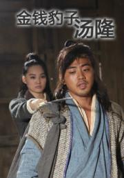 Water Margin Heroes: Tang Long (2014) poster