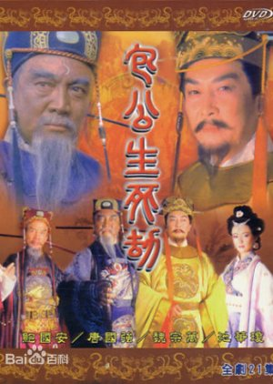 The Life and Death of Bao Gong (2001) poster