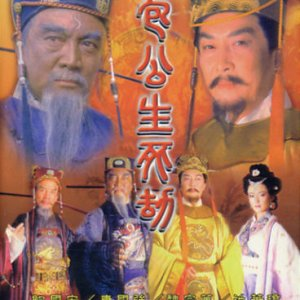 The Life and Death of Bao Gong (2001) photo