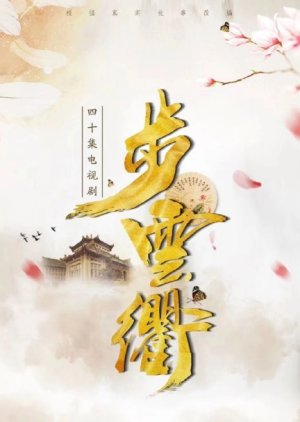 Bu Yun Qu
