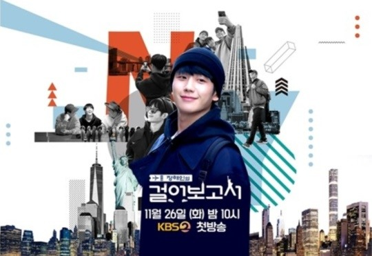 Jung Hae In's Travel Log (2019) poster