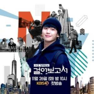 Jung Hae In's Travel Log (2019) photo