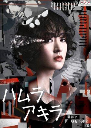 Hamura Akira - Sekai de Mottemo Fuunna Tantei (2020) poster