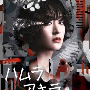 Hamura Akira - Sekai de Mottemo Fuunna Tantei (2020) photo