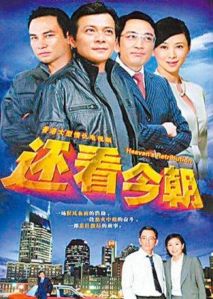 Heaven's Retribution (1990) poster
