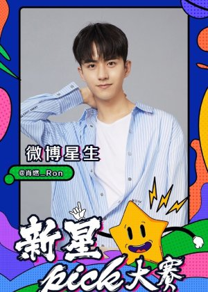 Xiao Ran in Love The Way You Are Chinese Drama (2019)