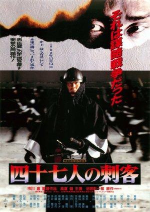 47 Ronin (1994) poster