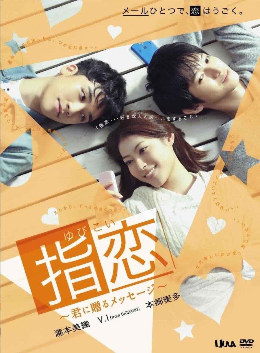 ExANbf - Любовь по переписке ✦ 2013 ✦ Япония