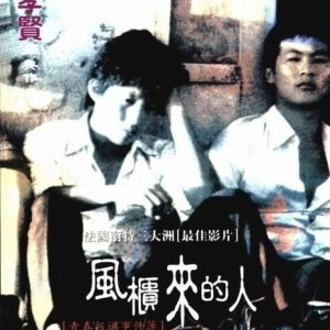 The Boys from Fengkuei (1983) photo