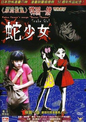Kazuo Umezu's Horror Theater: Snake Girl (2005) poster