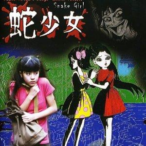 Kazuo Umezu's Horror Theater: Snake Girl (2005) photo