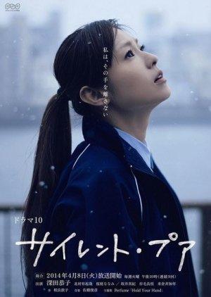 Silent Poor (2014) poster