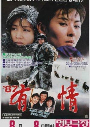 Compassion (1987) poster