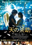 Interspecies Romance: Japan - (movies & dramas)