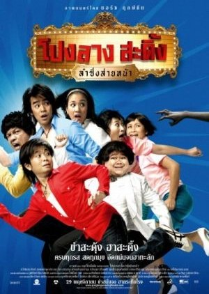 Ponglang Amazing Theater (2007) poster