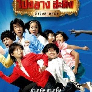 Ponglang Amazing Theater (2007) photo