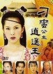 Diao Mang Gong Zhu Xiao Yao Wang