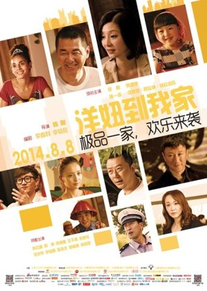 When a Peking Family Meets Aupair (2014) poster