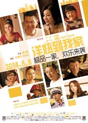 When a Peking Family Meets Aupair