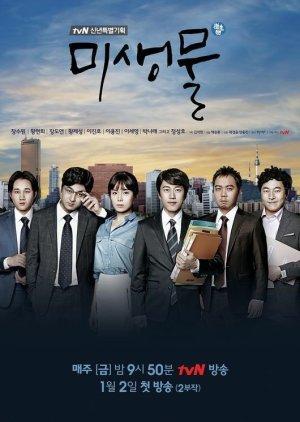 Misaengmul (2015) poster