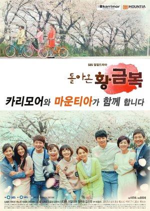 The Return of Hwang Geum Bok! (2015) poster