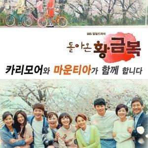 The Return of Hwang Geum Bok! (2015) photo